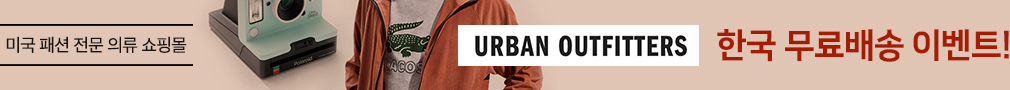 Urban Outfitters 무료배송
