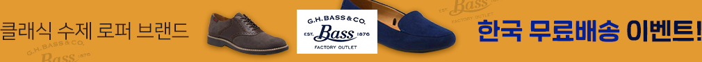 G.H.Bass Factory Outlet 한국 무료배송