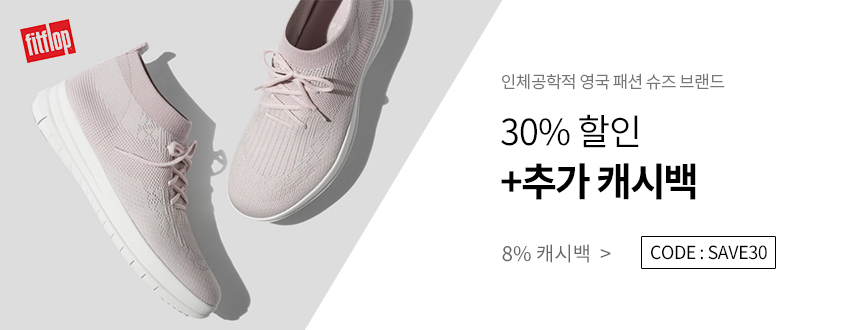 FitFlop 캐시백 (12.4-12.11)