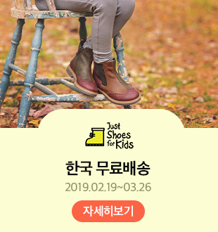 Just Shoes for Kids 무료배송