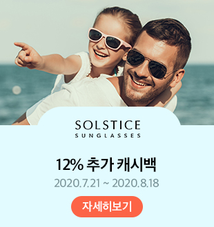 SOLSTICE sunglasses 12% 추가 캐시백!