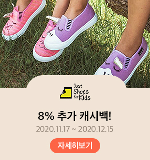 Just Shoes for Kids 8% 추가 캐시백